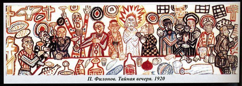 Filonov-tainaya_vecherya