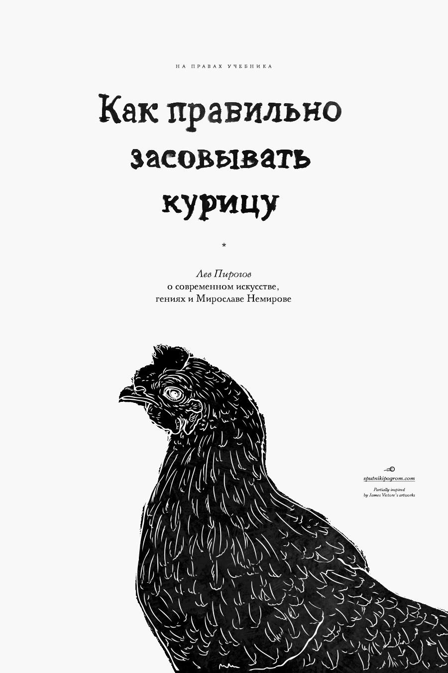 nemirov