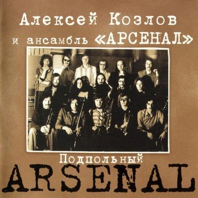 1376126022_aleksey-kozlov-i-ansambl-arsenal-podpolnyy-arsenal-1974-2005